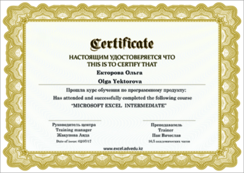 Certificate Advantage Education